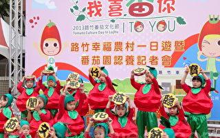 路竹番茄文化节 幸福农村一日游