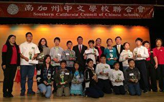 中文學校聯合會頒獎208優秀學子