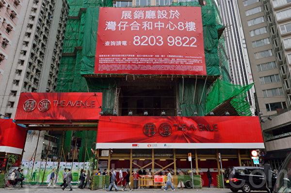 市建局以豪宅价发售的湾仔利东街重建项目囍汇2期,今日高价开卖发售,首批220伙。(宋祥龙/大纪元)