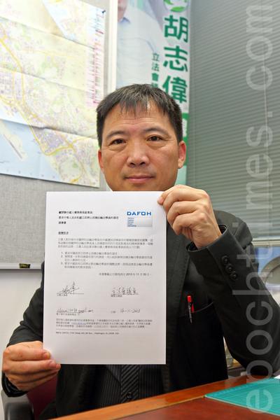 香港立法会议员胡志伟支持全球征签活动