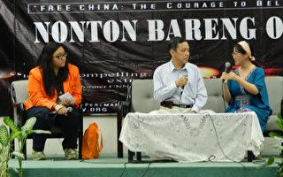 《自由中国》印尼大学特映  法轮功触动学生心灵