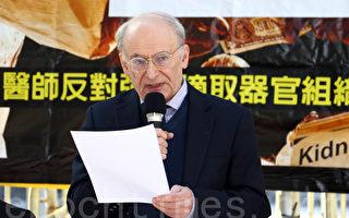 红二代罗宇呼吁抵制香港国际器官移植大会