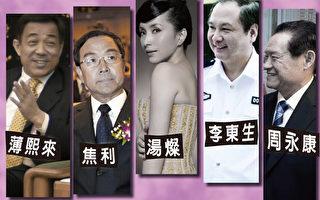 中共公安部副部長落馬 案涉三個關鍵女人