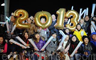 【2013大紀元圖片】揮手告別2013年