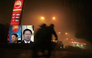 蒋洁敏大账房遭查  国际聚焦周永康石油帮海外黑金