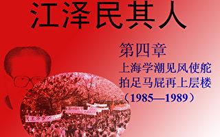《江澤民其人》:胡耀邦被逼下台內幕