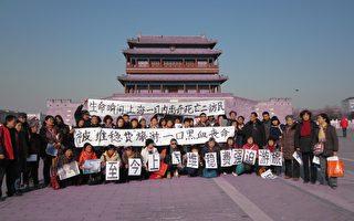 组图:上海维稳一月2人离奇死 数十人北京抗议