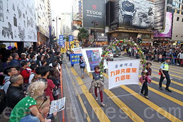 香港法輪功學員12月1日舉行慶祝九評九周年及聲援一億五千萬中國民眾退出中共組織集會,遊行隊伍由九龍長沙灣遊樂場出發,途經九龍區鬧市,聲勢浩大的遊行場面震撼許多大陸遊客。(潘在殊/大紀元)