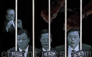 「逮捕三常委逮捕江澤民」