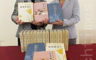 重整三百年台湾诗   认识祖先再出发