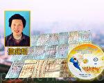 12月2日上午9點30分,被海外媒體稱為首例「聯名手印進京」事件的河北法輪功學員信廷超案在北京朝陽區溫榆河法庭非法開庭,幾十個鄉親及親屬到現場聲援,當局恐慌。(大紀元合成圖片)