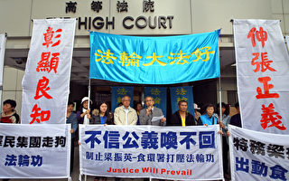 香港法輪功控食環署初段告捷 明年四月開庭
