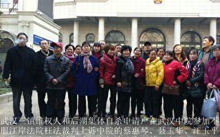投书:武汉三镇50多维权访民到中院旁听