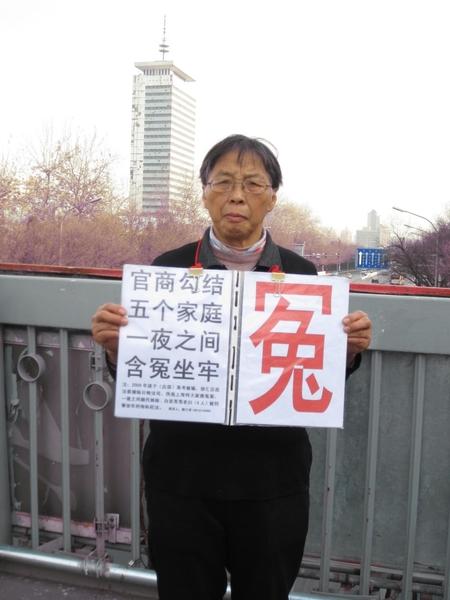12月4日是中共所謂法制日,在京的各省訪民通過遊行、舉橫幅、喊口號等各種方式維權抗爭,表達對中共當局的不滿。圖為上海訪民在北京的控訴。(知情者提供)