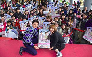 姚元浩、李维维与粉丝幸福互动玩游戏