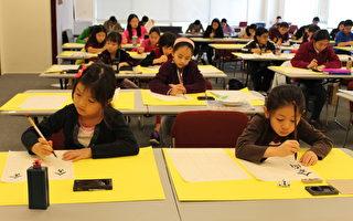 大华府地区中文学校联谊会举办汉字文化节书法比赛