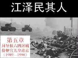 《江澤民其人》:胡耀邦之死引發「六四」