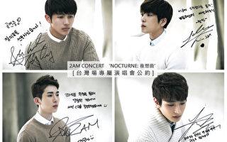 2AM全球巡演首爾登場 宣佈歌迷專屬公約