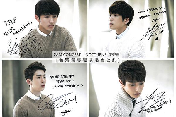 2AM全球巡演首尔登场 宣布歌迷专属公约