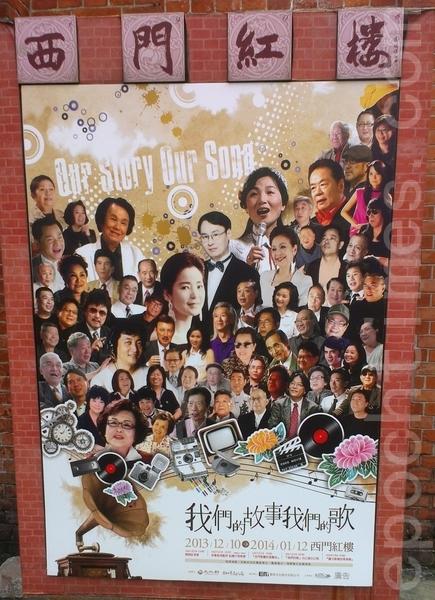 """中华民国文化部委托台北市政府文化局策划""""我们的故事 我们的歌—台湾资深音乐人口述历史特展"""",10日起在西门红楼展出一个月。(钟元/大纪元)"""