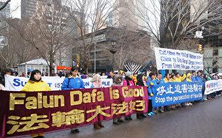 世界人權日 紐約法輪功學員聯合國集會