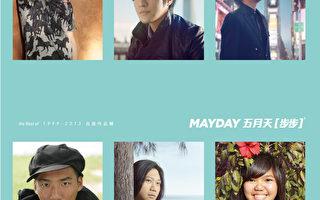 五月天出道15週年 推《步步》自選輯