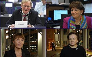 欧洲议员们:不能对中共活摘器官保持沉默