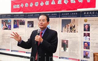 台湾2014年度海外联合招生启动
