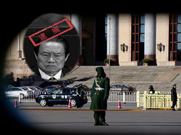 12月4日,BBC引用消息稱,前中共政法委書記周永康被雙規,周的祕書、警衛員和司機,都被中紀委的人帶走。(大紀元合成圖)
