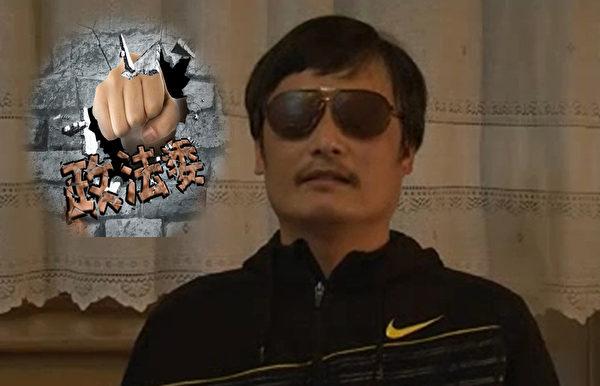 2012年4月底,著名的山東盲人維權律師陳光誠擺脫政法委軟禁,逃入美國駐北京大使館並發表視頻,要求溫家寶徹查政法委非法迫害,周永康再次成為輿論的標靶。(大紀元合成圖)