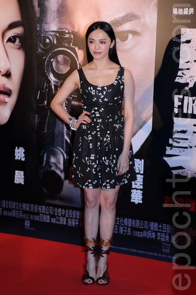 2013年12月16日,姚晨在《风暴》香港首映式上。(蔡雯文/大纪元)