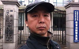 投书:武汉张人强不服枉判 向省高院递交再审申请书
