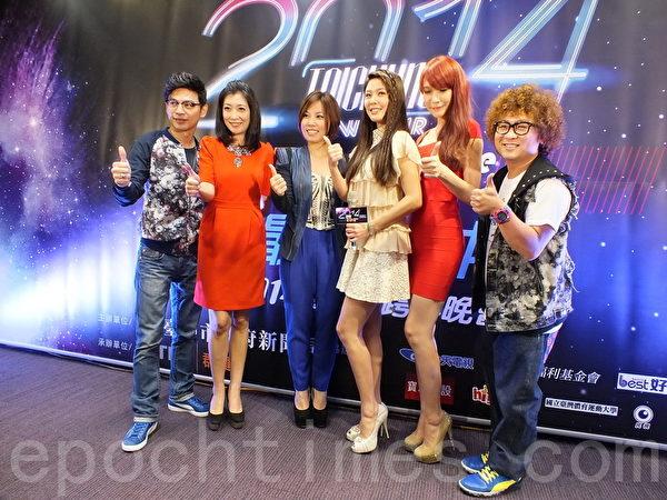 主持台中跨年活动的阿Ken(左1)、黄嘉千(左2)、刘薰爱(右2)、纳豆(右1)。(黄玉燕/大纪元)