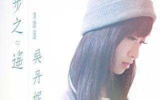 吴丹妮新辑《一步之遥》 诉悲恋心情