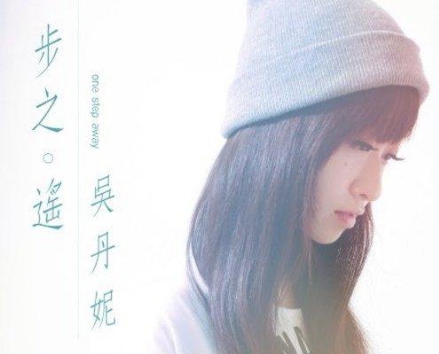 吳丹妮新輯《一步之遙》 訴悲戀心情