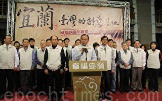 宜兰 台湾的创意基地 启动中兴文创园区
