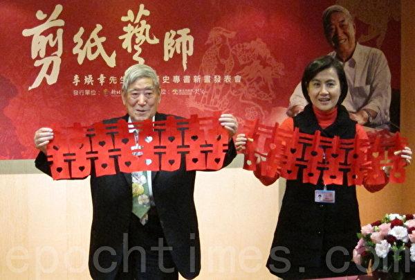 剪纸艺师李焕章与新北市政府文化局副局长于玟。(钟元/大纪元)