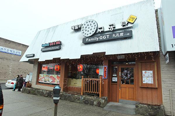 位于北方大道的「九孔炭」韓國燒烤店。(攝影:張學慧/大紀元)