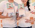 黃懷晨、戴君竹受邀擔任「一塊,帶小象飛」愛心大使,為孩童福利盡一份心力。(名响娛樂提供)