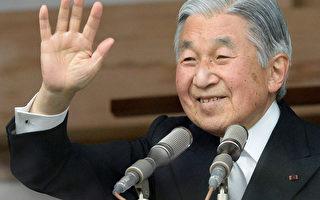 日皇80感言:感恩惜福憶二戰