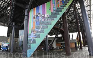 羅東文化工場幾米特展 歲末開展