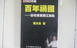孫文廣:毛澤東領導的「革命」是邪路——四論私有化