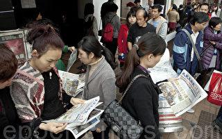 真相新聞被過濾 大陸人聖誕來香港爭看大紀元