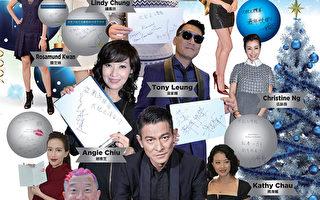 組圖:劉德華趙雅芝等香港藝人祝大紀元新年快樂