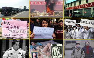 """2013年中国大陆十大""""天怒人怨""""事件"""