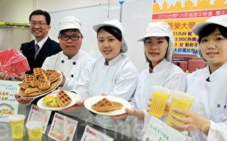 2014台南跨年 长大幸福甜点暖呼呼