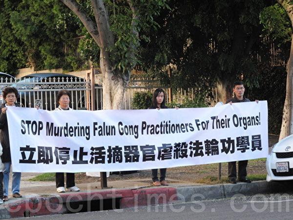 12月10日人權日,「醫生反對強摘器官」(DAFOH)代表,洛杉磯部份法輪功學員、親友及支持者在中領館前集會,聲援國會281決議案,抗議被稱為「地球上從未有過的邪惡」的中共活摘器官罪行。(劉菲/大紀元)