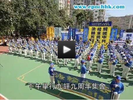 《九評共產黨》發表九周年香港集會。截至2013年12月28日止,中國大陸有一億五千三百八十七萬一千六百零六人(153,871,606)退出中共黨、團、隊,以此表明與中共劃清界限,不做中共反人類罪惡的陪葬品。(大紀元)