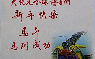 臺灣名人賀大紀元祝讀者新年快樂
