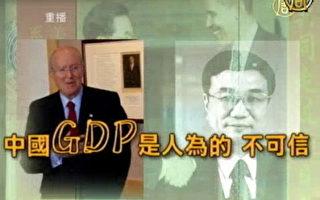 外媒:地方和中央GDP巨大差异 增长放缓中共吓死